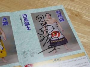 新横砂綱 日馬富士のサイン
