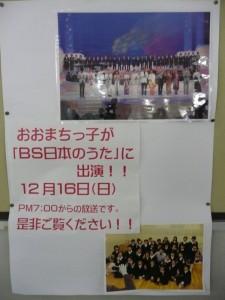 BS 日本のうた