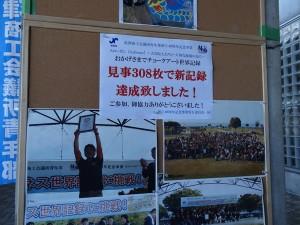 まるまる魚津2014 1日目