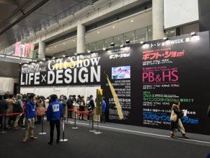 東京ギフトショー2017